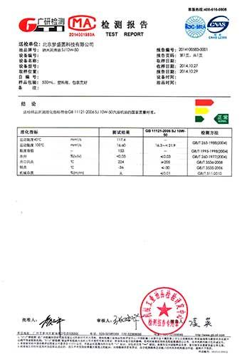 纳米润滑油环保检测报告aa